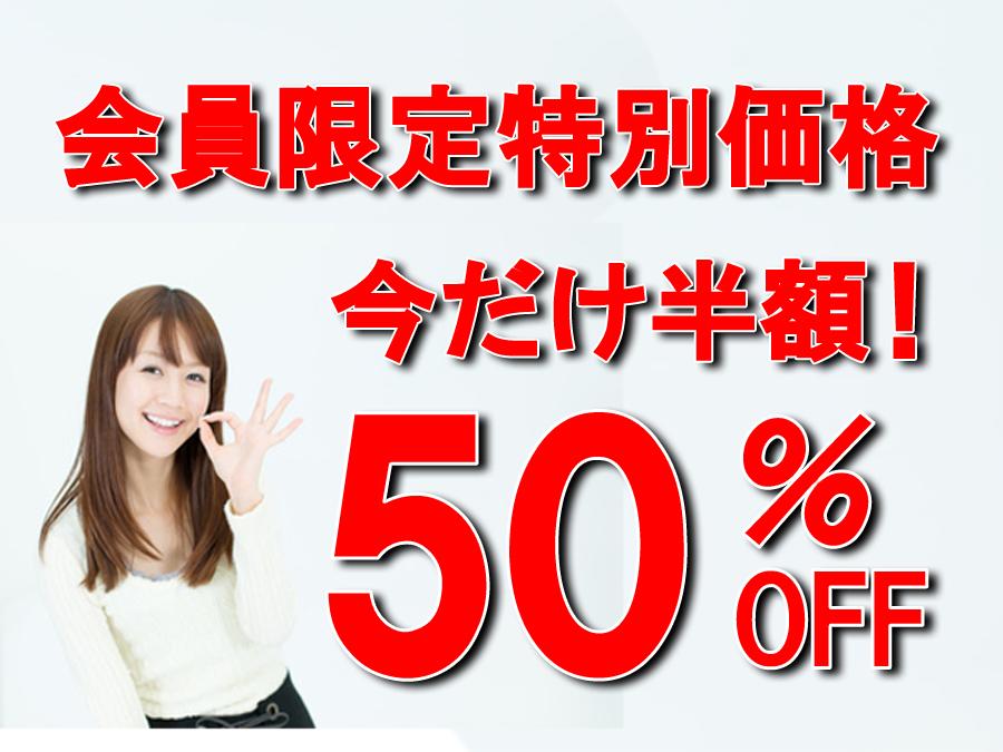 会員限定50%OFF価格900