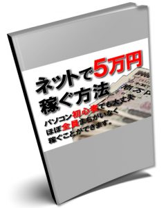 ネットで5万円稼ぐ方法