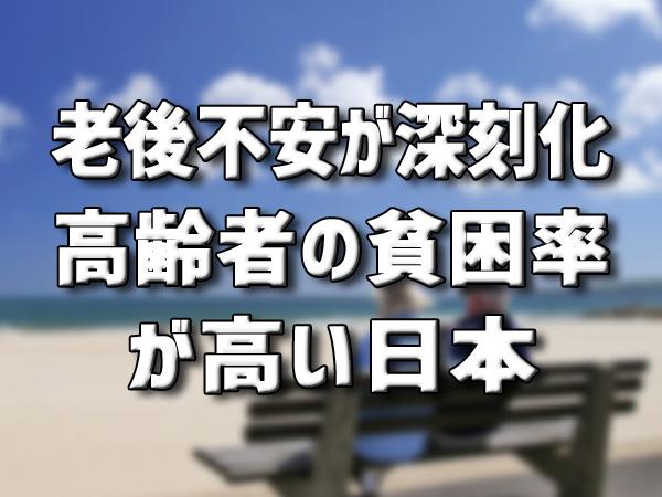 老後不安が深刻化!高齢者の貧困率が高い日本