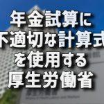 年金試算に不適切な計算式を使用する厚生労働省