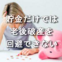 貯金だけでは老後破産を回避できない