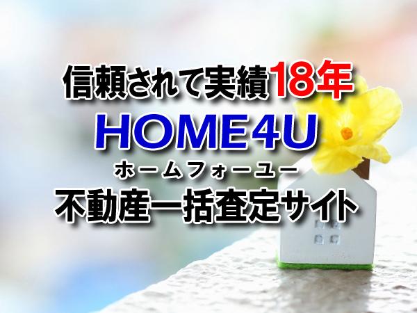 HOME4U(ホームフォーユー) 不動産一括査定サイト