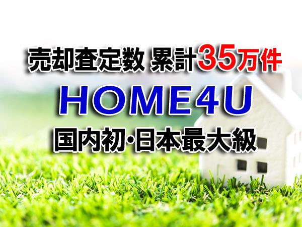 国内初日本最大級HOME4U(ホームフォーユー)